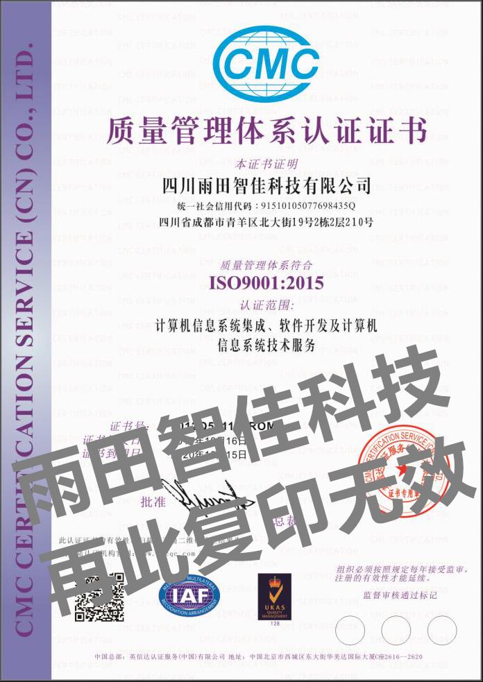 质量管理系统认证